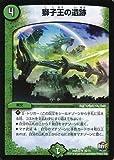 デュエルマスターズ第22弾/DMR-22/39/UC/獅子王の遺跡/自然/呪文