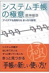 システム手帳の極意 アイデアも段取りもきっちり整理 単行本