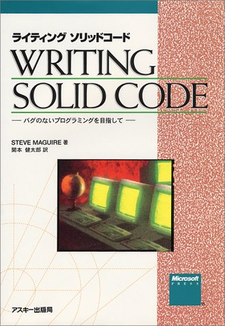 ライティングソリッドコード―バグのないプログラミングを目指して (マイクロソフトプレスシリーズ)の詳細を見る