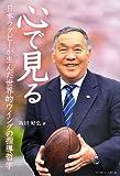 心で見る―日本ラグビーが生んだ世界的ウイングの指導哲学 画像