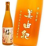 名入れ 酒 サンドブラスト でメッセージ (文字ゴールド) を彫刻 高千穂梅酒 720ml 14度 (包装付)