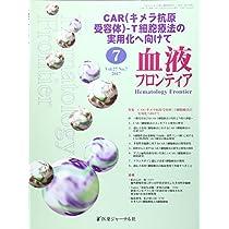 血液フロンティア Vol.27 No.7 201 特集:CAR(キメラ抗原受容体)ーT細胞療法の実用化へ向けて