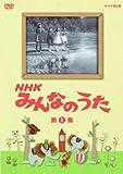 NHK みんなのうた 第2集 [DVD] 画像