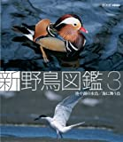 Blu-ray 新 野鳥図鑑 第3集 池や湖の水鳥/海に舞う鳥