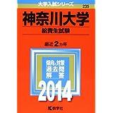 神奈川大学(給費生試験) (2014年版 大学入試シリーズ)