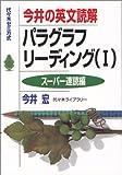 今井の英文読解パラグラフリーディング―代々木ゼミ方式 (1)