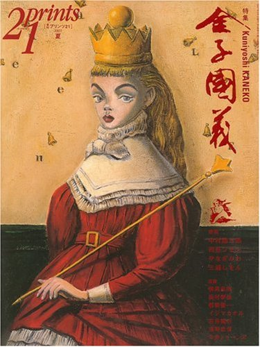 prints (プリンツ) 21 2007年夏号 特集・金子國義 [雑誌]
