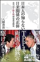 日本人の知らない日米関係の正体 本当は七勝三敗の日米交渉史 (SB新書)