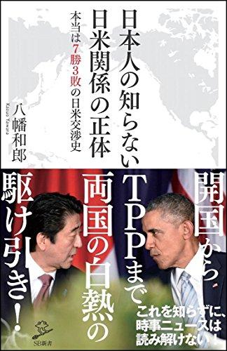 日本人の知らない日米関係の正体 本当は七勝三敗の日米交渉史 (SB新書)の詳細を見る