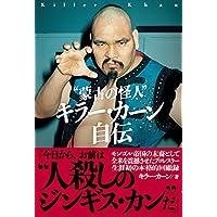 """""""蒙古の怪人"""" キラー・カーン自伝 (G SPIRITS BOOK)"""