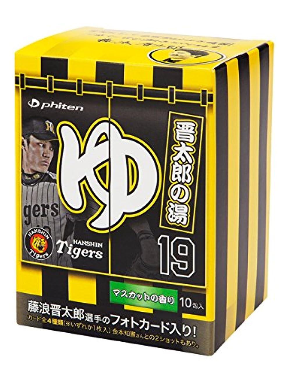 シプリー推進力コンクリートファイテン(phiten) 晋太郎の湯 25g×10包