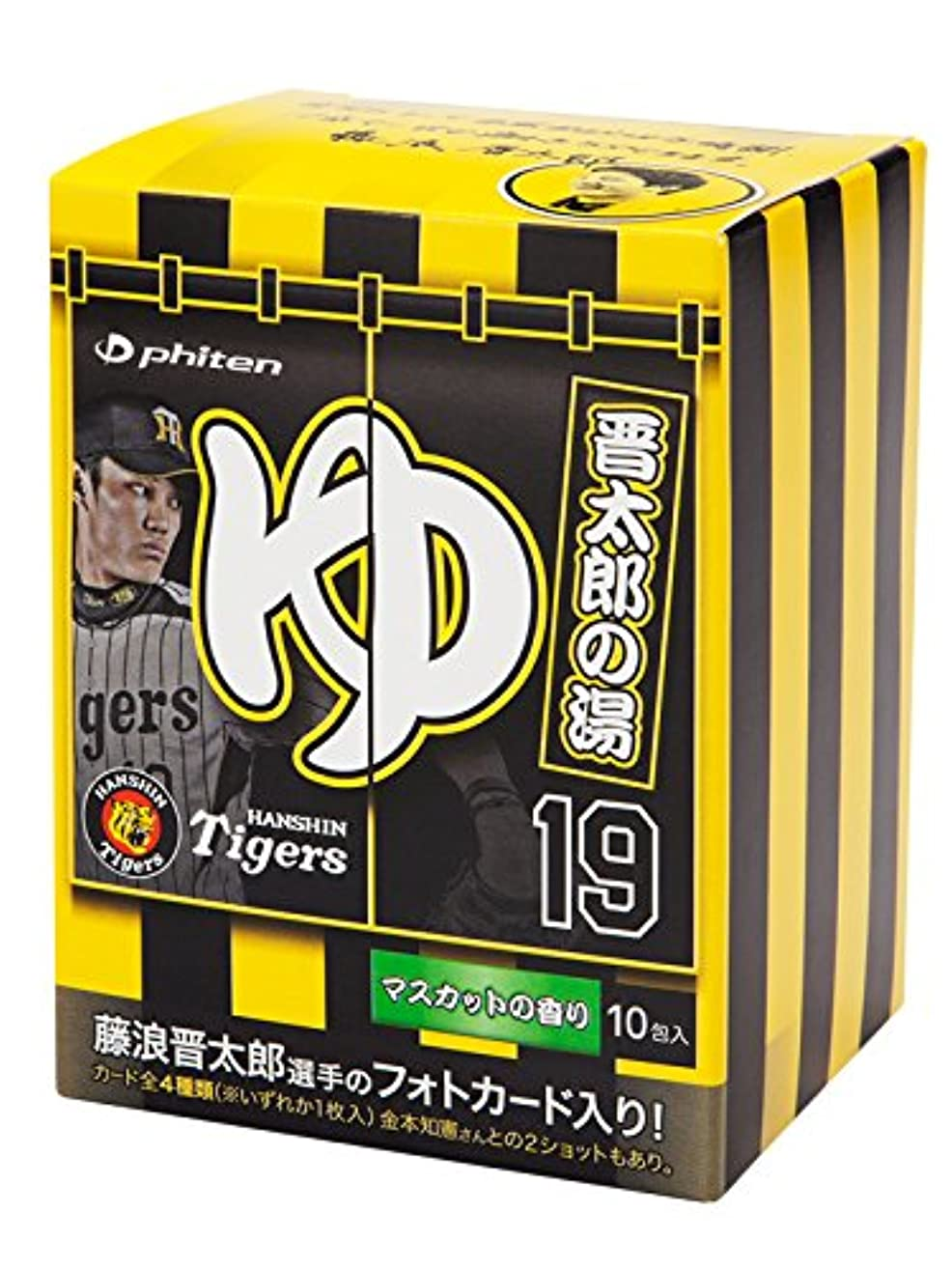 ガチョウ荒涼とした降下ファイテン(phiten) 晋太郎の湯 25g×10包