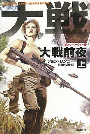大戦前夜〈上〉―ポスリーン・ウォー〈1〉 (ハヤカワ文庫SF)