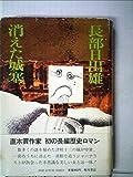 消えた城塞 (1975年)