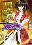 破妖の剣(6) 鬱金の暁闇 7 (コバルト文庫)