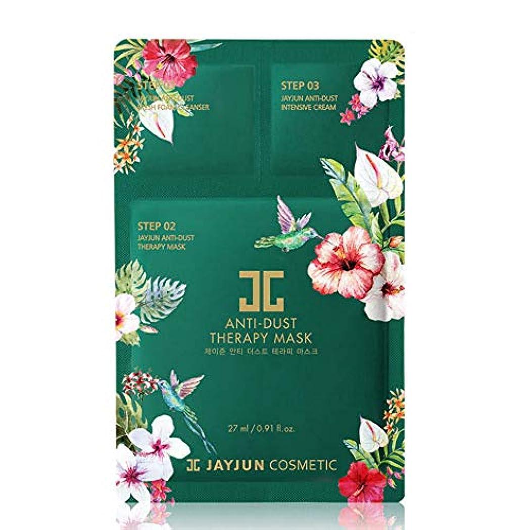 蘇生する九端末Jayjun(ジェイジュン) アンチダストテラピー3ステップマスク27ml 10枚セット