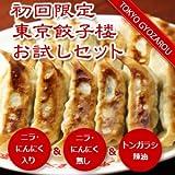 東京餃子お試しセット(ニラ・にんにく入り&ニラ・にんにく無し&トンガラシ辣油)