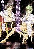 不純異性交遊 2 (ヤングコミックコミックス)