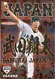 カルビー2017 野球日本代表 侍ジャパンチップス 金箔漢字パラレルカード No.SJ-14 武田翔太