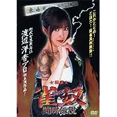 女猫雀士 雀奴(ジャンヌ) 闘牌伝説 [DVD]