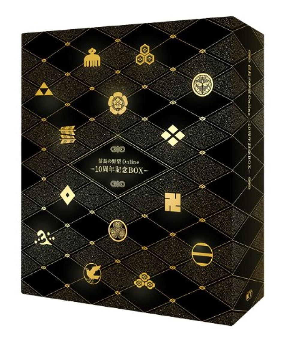 中央失望ビジネス信長の野望Online 10周年記念BOX