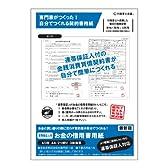 行政書士本舗 連帯保証人付お金の借用書用紙 記入ガイド付き 3枚複写 GLH1022