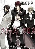 ブラッディ・クロス(5) (ガンガンコミックス)