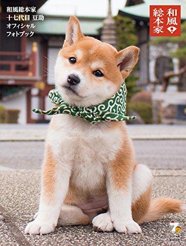 和風総本家 十七代目 豆助 オフィシャル フォトブックの詳細を見る