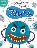 インフルエンザウイルスのフルくん (うつる病気のひみつがわかる絵本) 画像