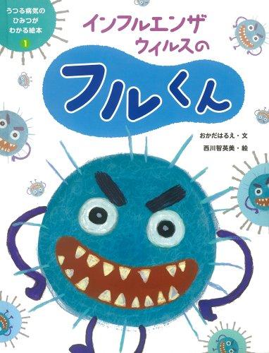 インフルエンザウイルスのフルくん (うつる病気のひみつがわかる絵本)の詳細を見る