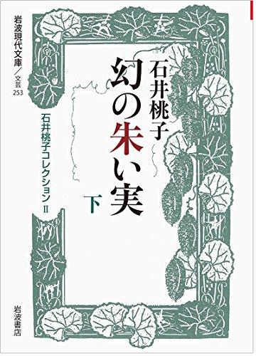 幻の朱い実(下)〈石井桃子コレクションII〉 (岩波現代文庫)の詳細を見る