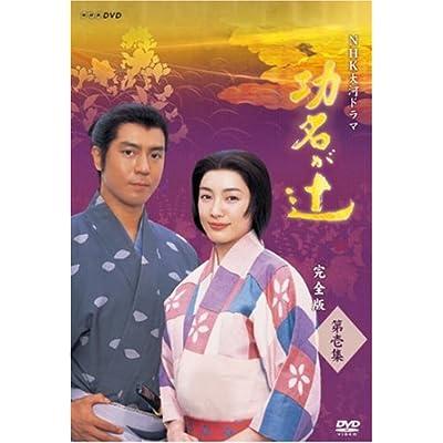 NHK大河ドラマ 功名が辻 第壱集 [DVD]
