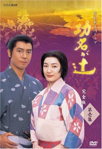 NHK大河ドラマ 功名が辻 第壱集 [DVD]の詳細を見る