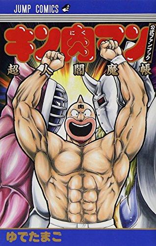 キン肉マン 公式ファンブック 超人閻魔帳 (ジャンプコミックス)