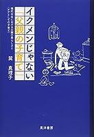 イクメンじゃない「父親の子育て」―現代日本における父親の男らしさと〈ケアとしての子育て〉