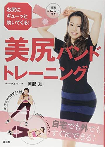 美尻バンドトレーニング 特製ゴムバンド付き (講談社の実用BOOK)