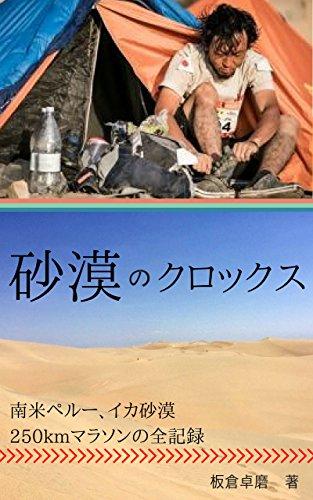砂漠のクロックス: 南米ペルーイカ砂漠250kmマラソンの全...