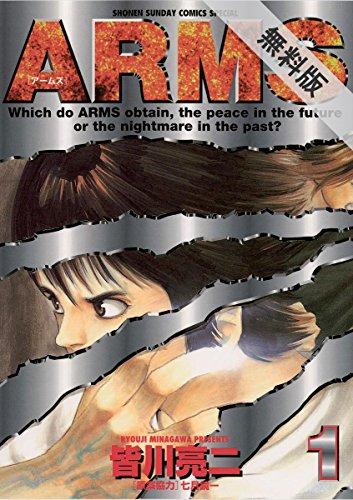 ARMS(1)【期間限定 無料お試し版】 (少年サンデーコミックス)