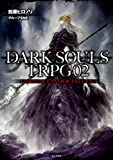 DARK SOULS TRPG 02 LORD OF CINDER FALLEN