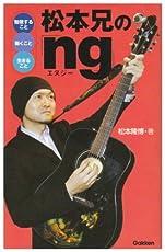松本兄の「ng」