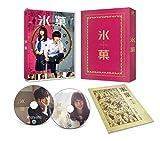 氷菓 Blu-ray 愛蔵版[Blu-ray/ブルーレイ]