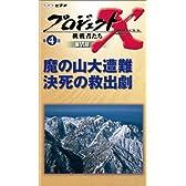 プロジェクトX 挑戦者たち 第VI期 第4巻 魔の山大遭難 決死の救出劇 [VHS]