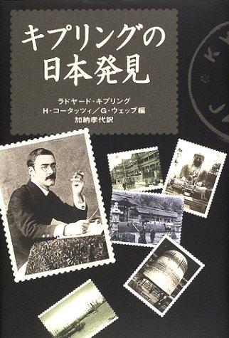 キプリングの日本発見の詳細を見る