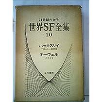 世界SF全集〈第10巻〉すばらしい新世界・一九八四年 (1968年)