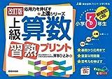 上級算数習熟プリント 小学3年生―教科書改訂に対応 (上達シリーズ)