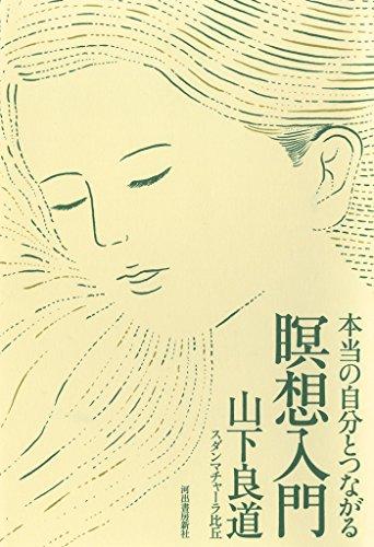[山下良道]の本当の自分とつながる瞑想入門