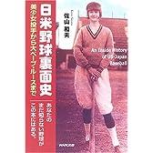 日米野球裏面史―美少女投手から大ベーブ・ルースまで