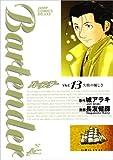 Bartender 13 (ジャンプコミックスデラックス)