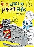ネコとぼくのドキドキ日記 (スピカの創作童話)
