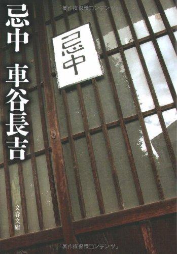 忌中 (文春文庫)の詳細を見る